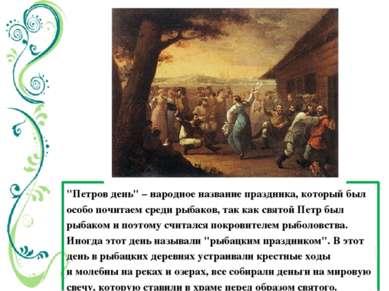 """""""Петров день""""– народное название праздника, который был особо почитаем среди..."""