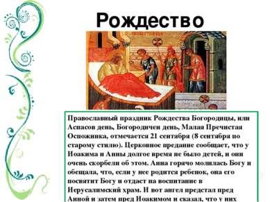 Рождество Богородицы Православный праздник Рождества Богородицы, или Аспасов ...
