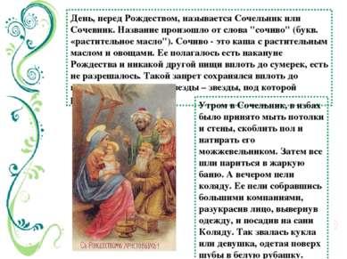 День, перед Рождеством, называется Сочельник или Сочевник. Название произошло...