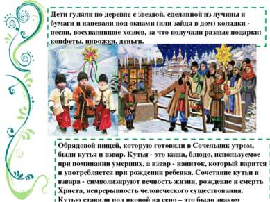 Дети гуляли по деревне с звездой, сделанной из лучины и бумаги и напевали под...