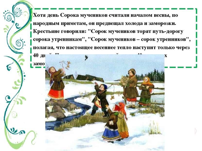 Хотя день Сорока мучеников считали началом весны, по народным приметам, он пр...