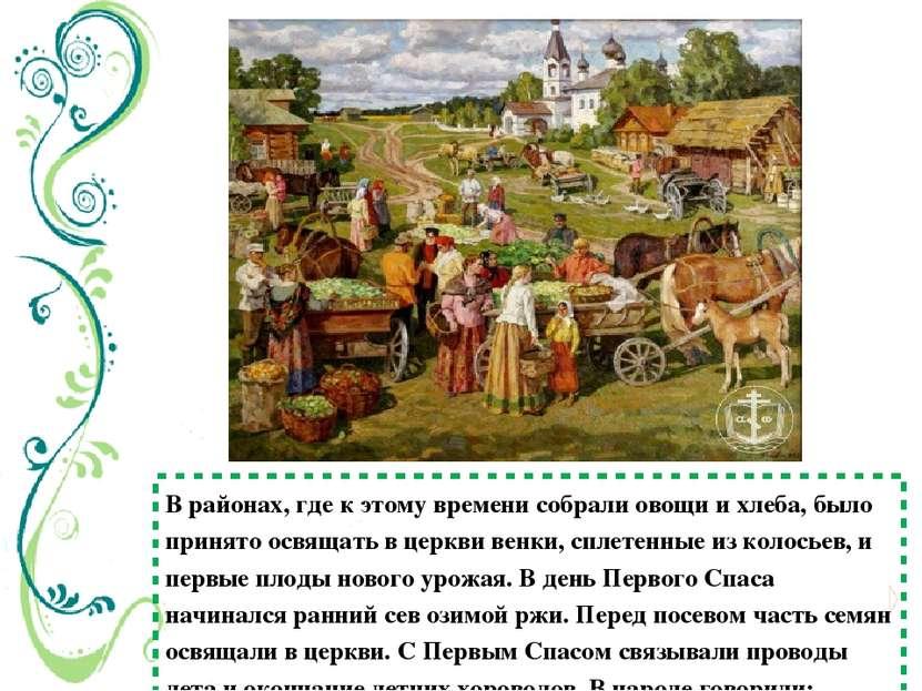 В районах, где к этому времени собрали овощи ихлеба, было принято освящать в...