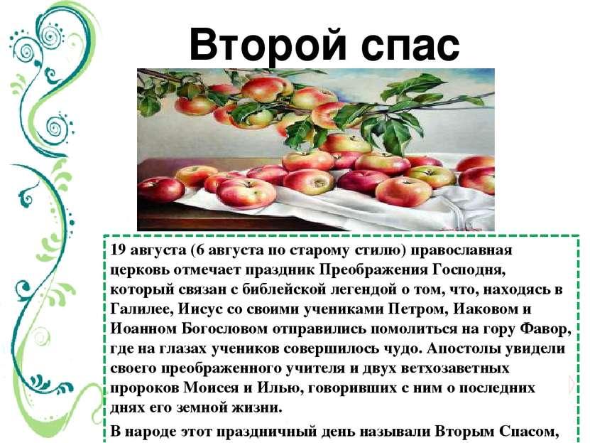 Второй спас 19 августа (6 августа по старому стилю) православная церковь отме...