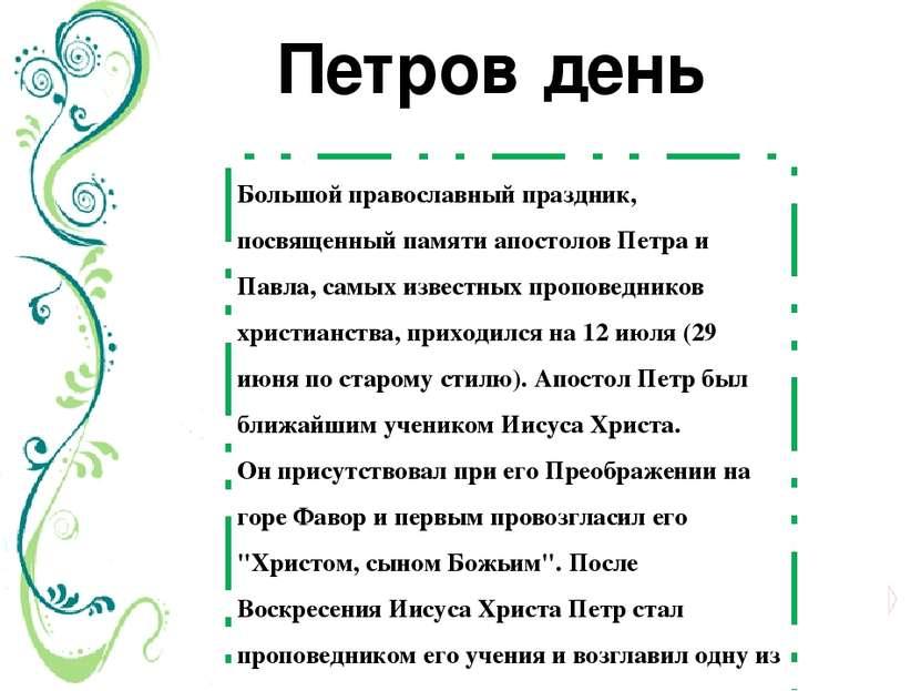 Большой православный праздник, посвященный памяти апостолов Петра и Павла, са...