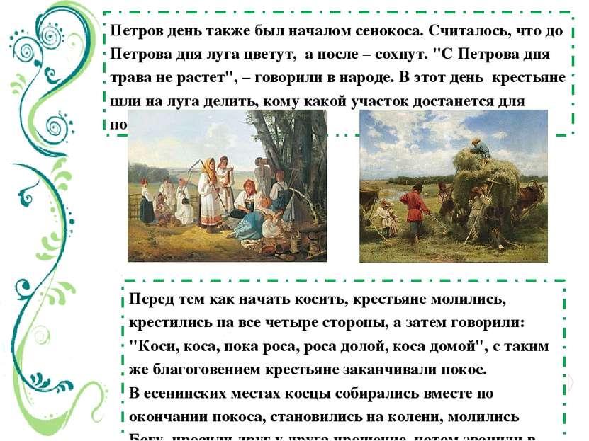 Петров день также был началом сенокоса. Считалось, что до Петрова дня луга цв...