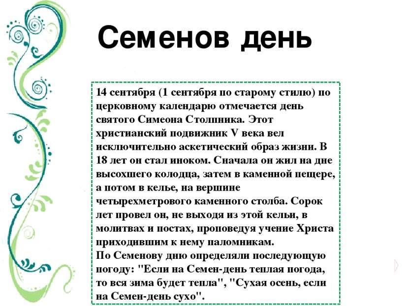 Семенов день 14 сентября (1 сентября по старому стилю) по церковному календар...