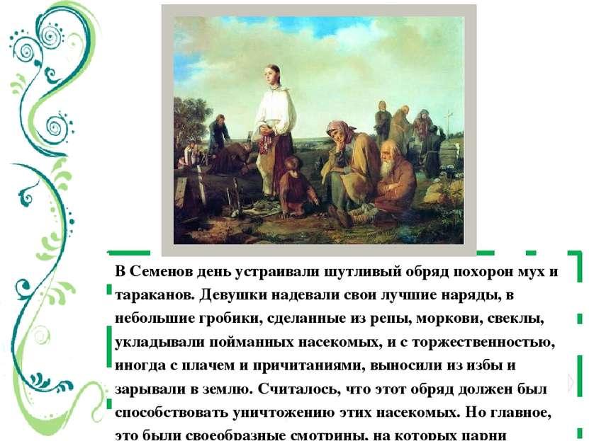 В Семенов день устраивали шутливый обряд похорон мух и тараканов. Девушки над...