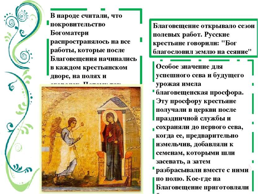 В народе считали, что покровительство Богоматери распространялось на все рабо...