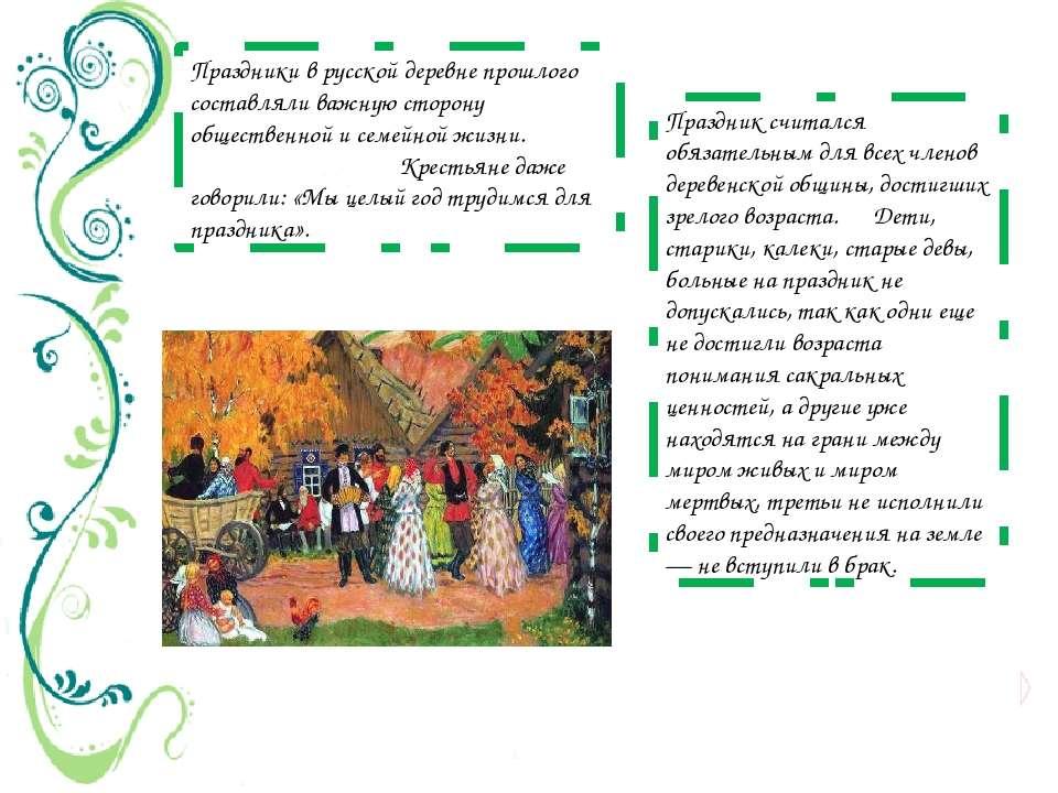 Праздники в русской деревне прошлого составляли важную сторону общественной и...