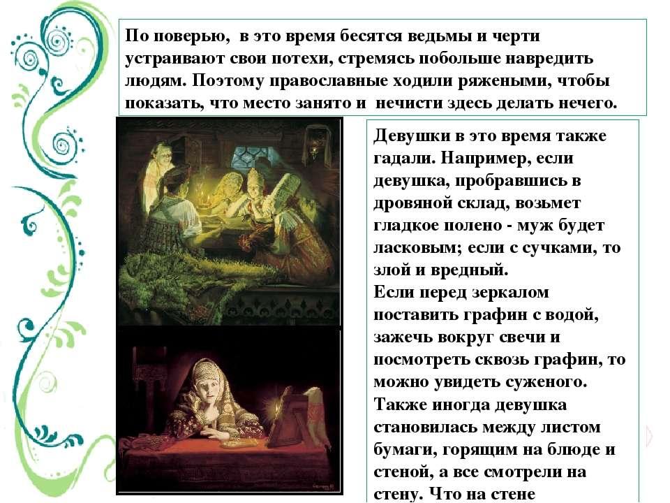 Поповерью, в это время бесятся ведьмы и черти устраивают свои потехи, стрем...