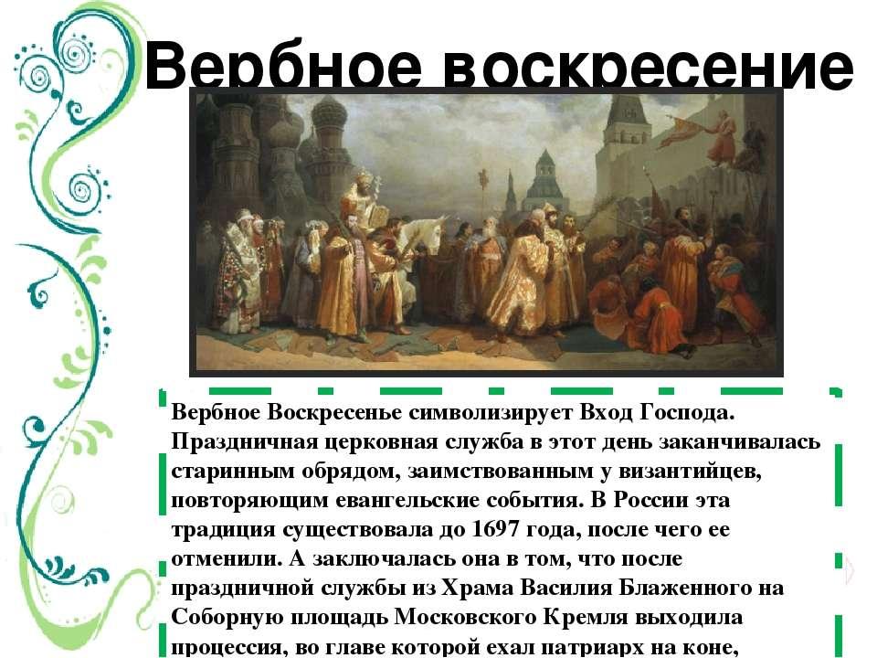 Вербное воскресение Вербное Воскресенье символизирует Вход Господа. Праздничн...