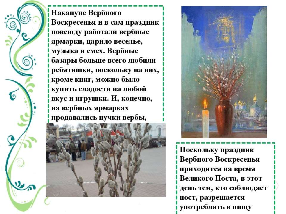 Накануне Вербного Воскресенья и в сам праздник повсюду работали вербные ярмар...