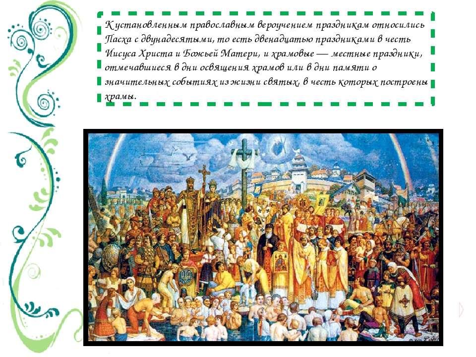К установленным православным вероучением праздникам относились Пасха с двунад...