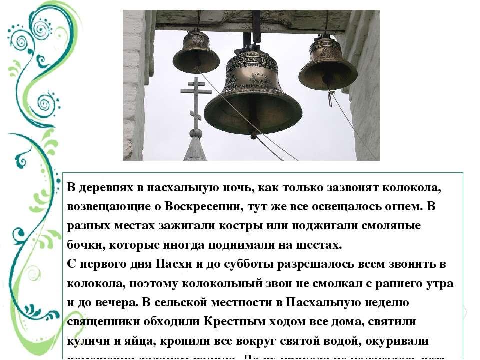 В деревнях в пасхальную ночь, как только зазвонят колокола, возвещающие о Вос...