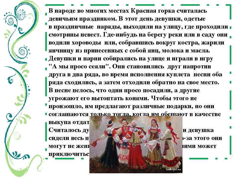 В народе во многих местах Красная горка считалась девичьим праздником. Вэтот...