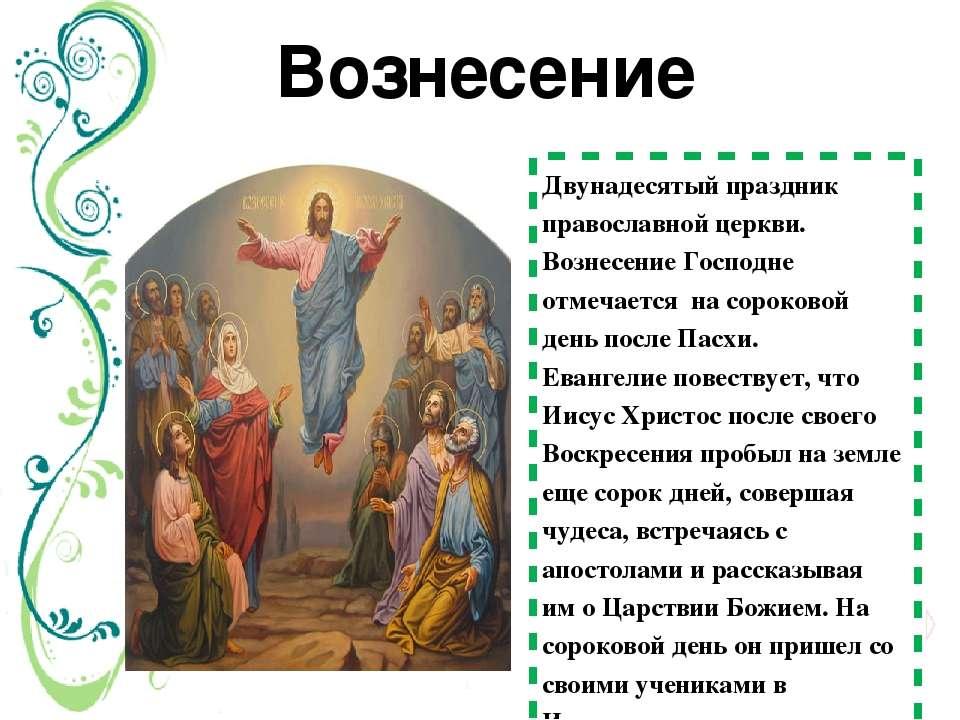 Вознесение Двунадесятый праздник православной церкви. Вознесение Господне отм...
