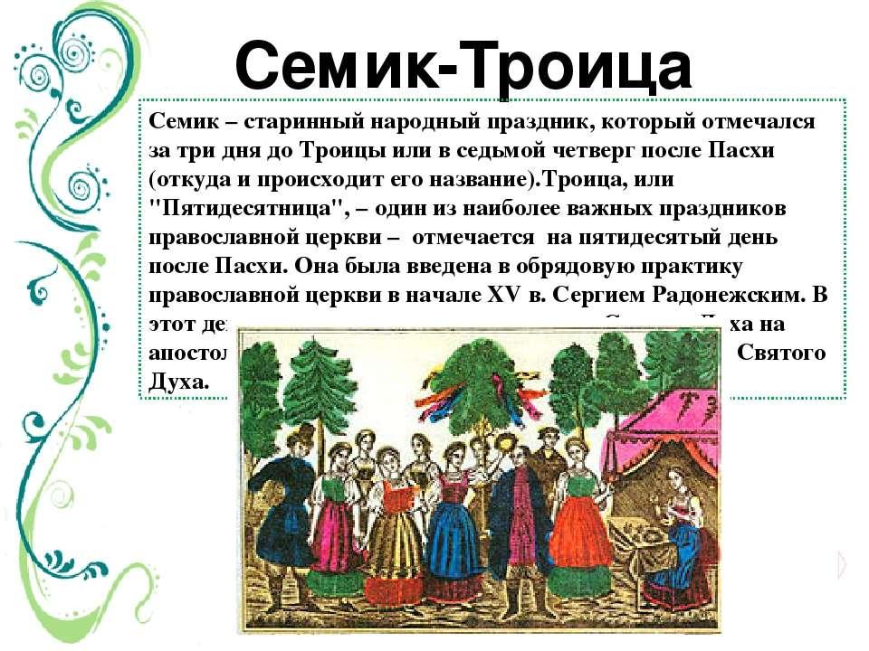 Семик-Троица Семик– старинный народный праздник, который отмечался за три дн...