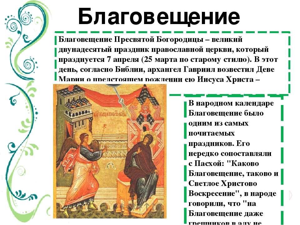 Благовещение Пресвятой Богородицы– великий двунадесятый праздник православно...