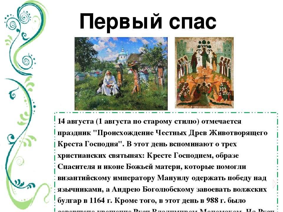 """Первый спас 14 августа (1 августа по старому стилю) отмечается праздник """"Прои..."""