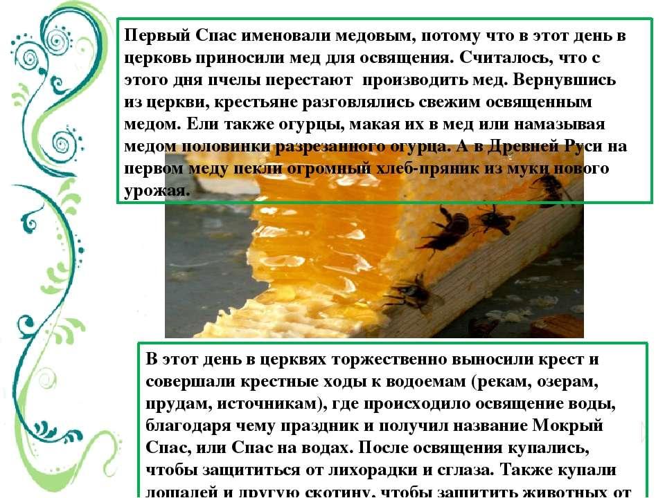 Первый Спас именовали медовым, потому что в этот день в церковь приносили мед...