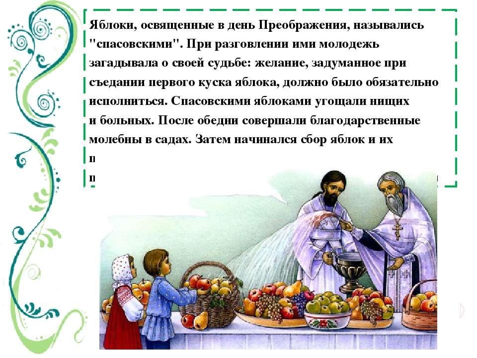 """Яблоки, освященные в день Преображения, назывались """"спасовскими"""". При разговл..."""