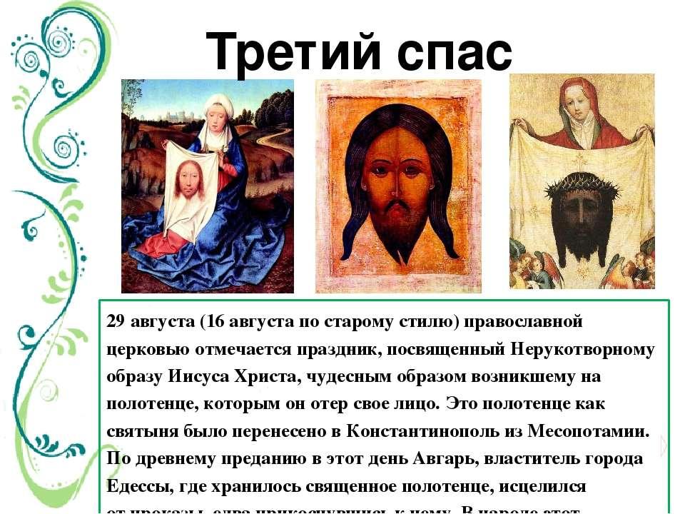 Третий спас 29 августа (16 августа по старому стилю) православной церковью от...