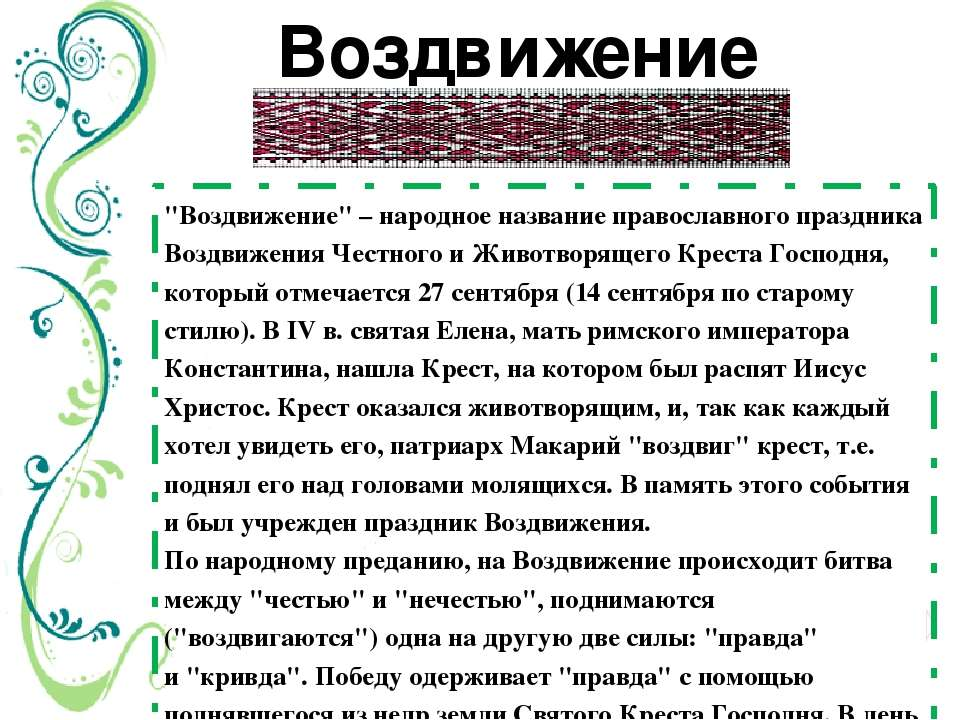 "Воздвижение ""Воздвижение""– народное название православного праздника Воздвиж..."