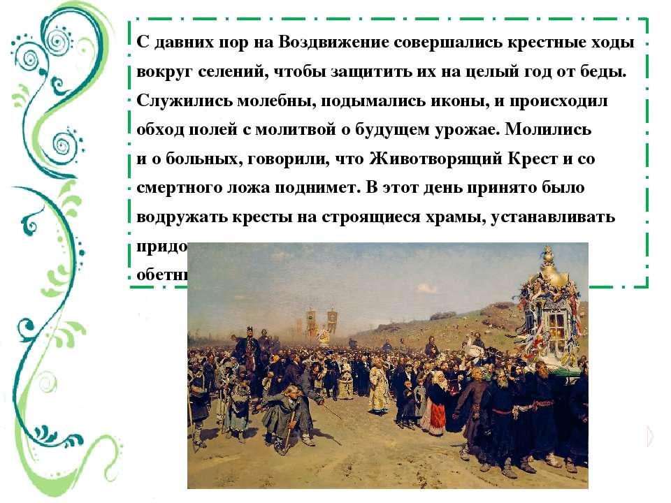 С давних пор на Воздвижение совершались крестные ходы вокруг селений, чтобы з...