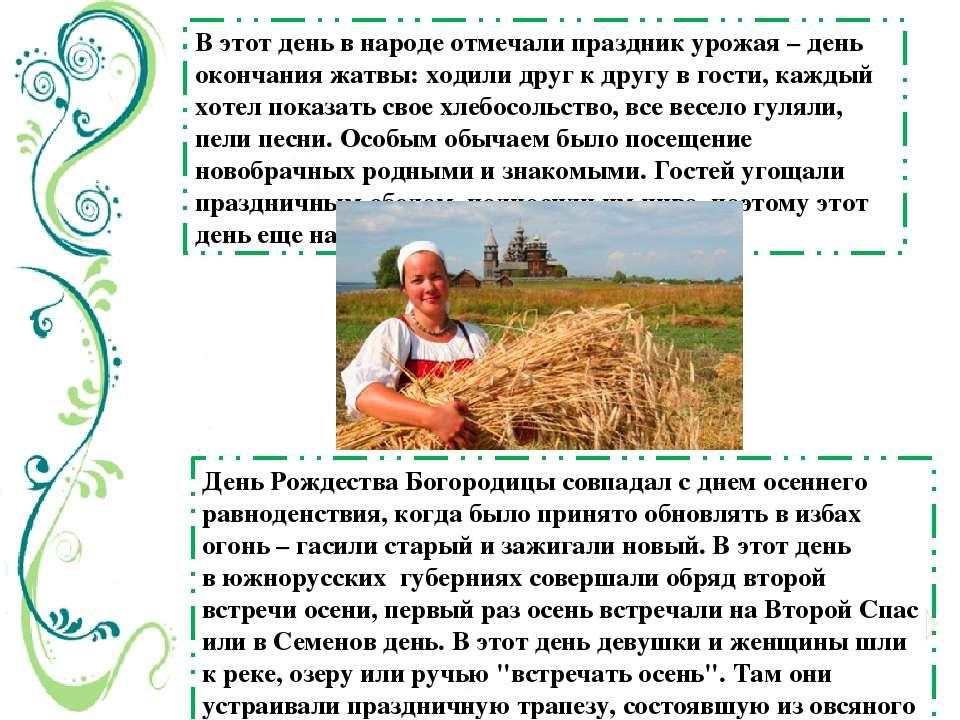В этот день в народе отмечали праздник урожая– день окончания жатвы: ходили ...