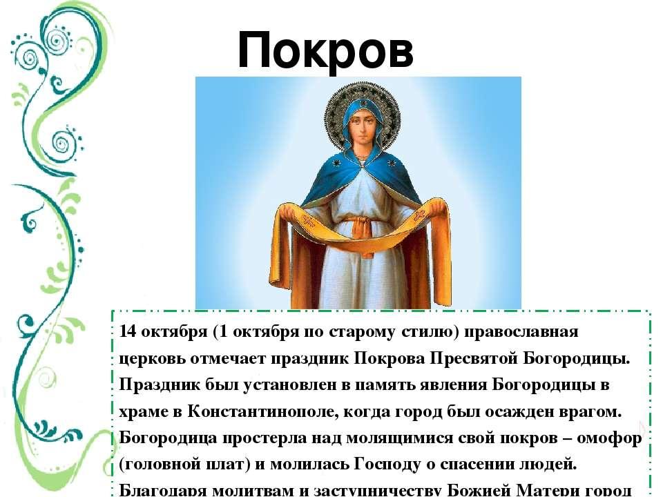 14 октября (1 октября по старому стилю) православная церковь отмечает праздни...