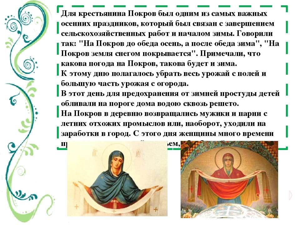 Для крестьянина Покров был одним из самых важных осенних праздников, который ...