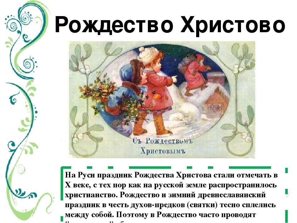Рождество Христово На Руси праздник Рождества Христова стали отмечать в X век...