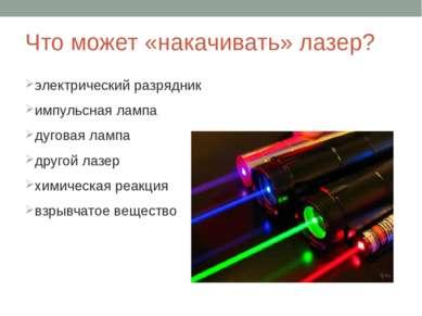 Что может «накачивать» лазер? электрический разрядник импульсная лампа дугова...