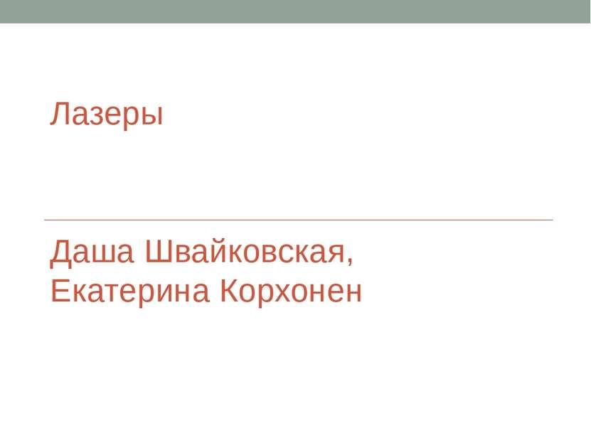 Лазеры Даша Швайковская, Екатерина Корхонен