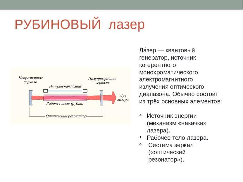 РУБИНОВЫЙ лазер Ла зер — квантовый генератор, источник когерентного монохрома...
