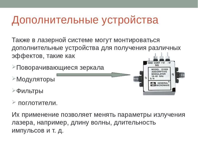Дополнительные устройства Также в лазерной системе могут монтироваться дополн...