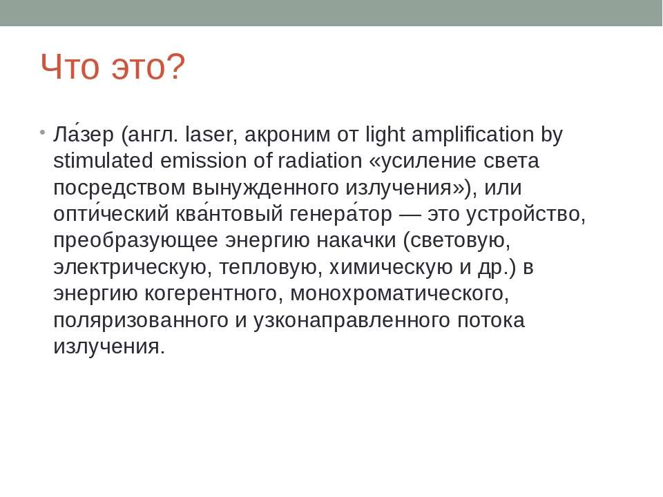 Что это? Ла зер (англ. laser, акроним от light amplification by stimulated em...