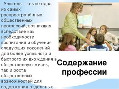Содержание профессии Учитель — ныне одна из самых распространённых общественн...
