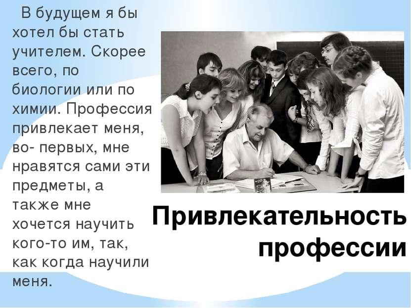 Привлекательность профессии В будущем я бы хотел бы стать учителем. Скорее вс...
