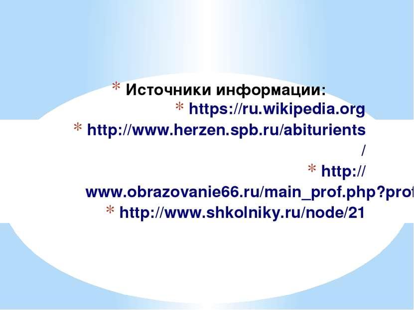 Источники информации: https://ru.wikipedia.org http://www.herzen.spb.ru/abitu...