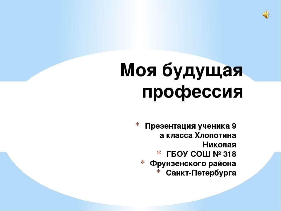 Презентация ученика 9 а класса Хлопотина Николая ГБОУ СОШ № 318 Фрунзенского ...