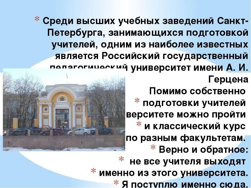 Среди высших учебных заведений Санкт-Петербурга, занимающихся подготовкой учи...