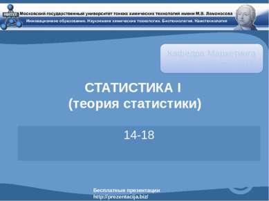 СТАТИСТИКА I (теория статистики) 14-18 Кафедра Маркетинга и менеджмента (ММ) ...