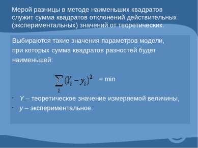 Мерой разницы в методе наименьших квадратов служит сумма квадратов отклонений...