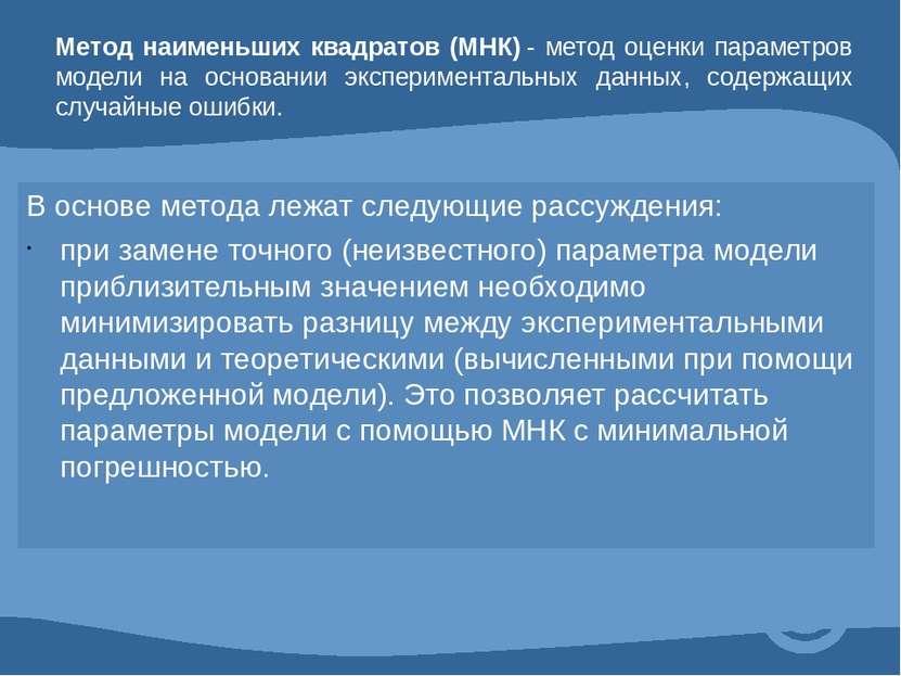 Метод наименьших квадратов (МНК)- метод оценки параметров модели на основани...