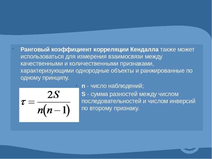 Ранговый коэффициент корреляции Кендаллатакже может использоваться для измер...
