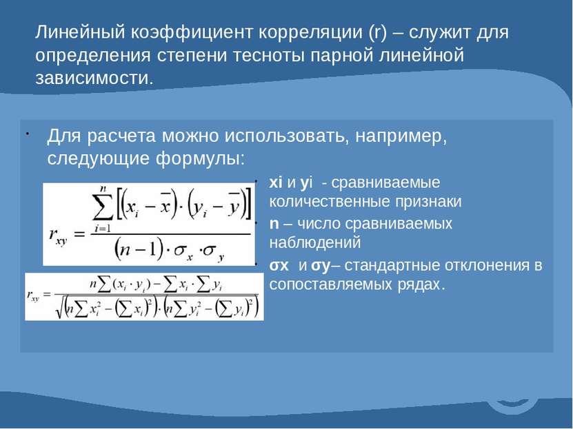Линейный коэффициент корреляции (r) – служит для определения степени тесноты ...