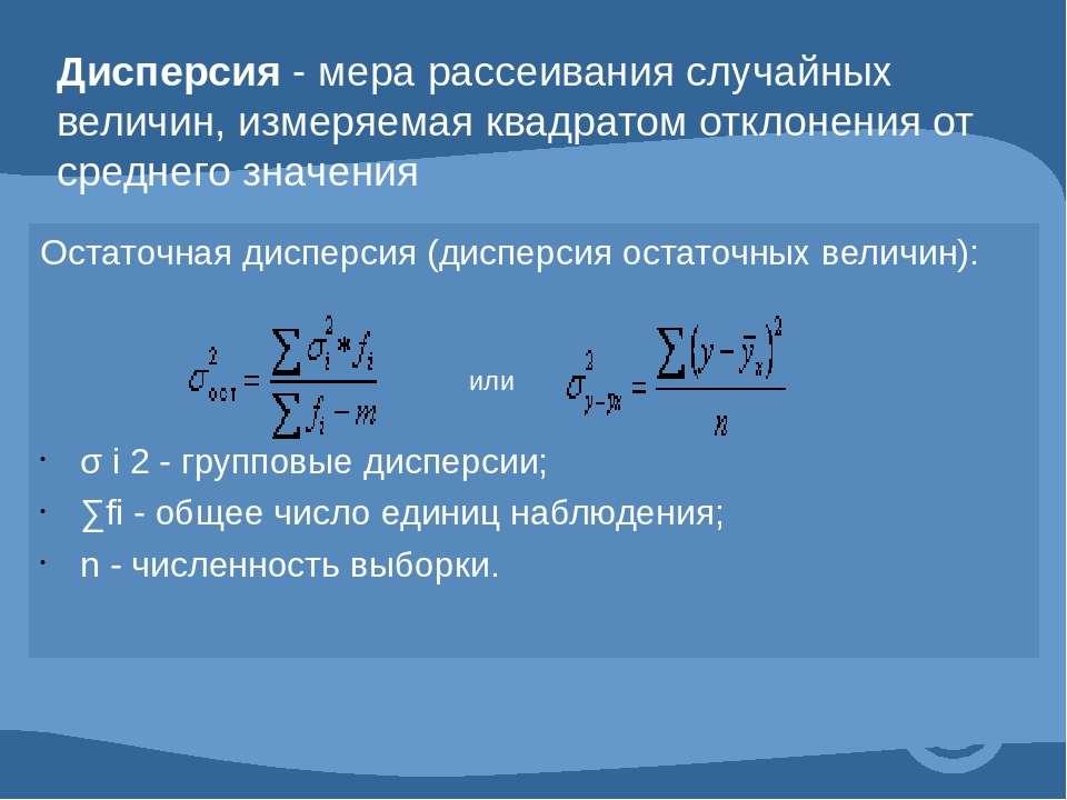 Дисперсия- мера рассеивания случайных величин, измеряемая квадратом отклонен...