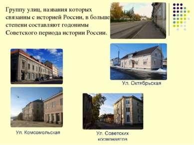 Группу улиц, названия которых связанны с историей России, в большей степени с...