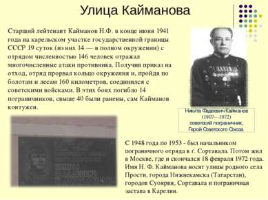 Улица Кайманова Старший лейтенант Кайманов Н.Ф. в конце июня 1941 года на кар...